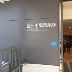 豊洲市場 青果棟 入口