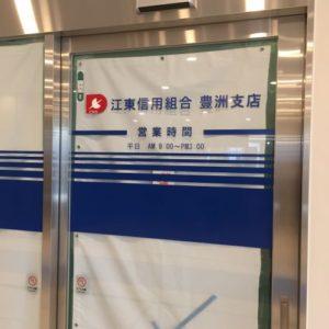 豊洲市場 管理施設棟 銀行 信用組合