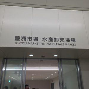 豊洲市場 水産卸売場棟