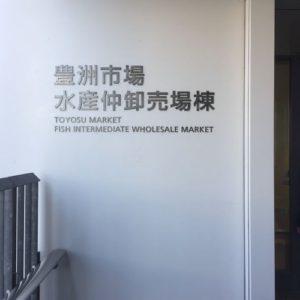 豊洲市場 水産仲卸売場棟 見学コース