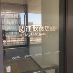 豊洲市場 水産仲卸売場棟 関連飲食店舗