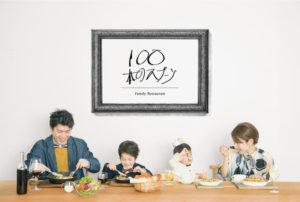 100本のスプーン 東京現代美術館